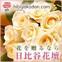 花を贈るなら日比谷花壇へ