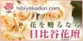 日比谷花壇 送料無料のお試しキャンペーン