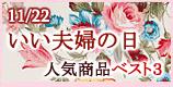 花の贈り物、人気商品ベスト3