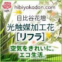 日比谷花壇 フラワーギフト 光触媒 リフラ エコ