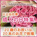 日比谷花壇 フラワーギフト 成人の日