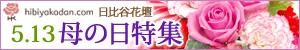 日比谷花壇 フラワーギフト 母の日 通販