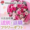 日比谷花壇 送別・退職 フラワーギフト