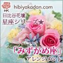 お誕生日に贈りたい星座シリーズ【日比谷花壇】