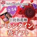 日比谷花壇 フラワーギフト バレンタイン チョコ