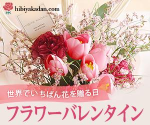 日比谷花壇_2014年バレンタインギフト特集