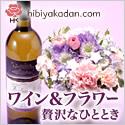 ちょっと贅沢な贈り物ワイン&フラワー【日比谷花壇】