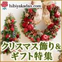 日比谷花壇 フラワーギフト ウィンターギフト クリスマス・お年賀・お歳暮