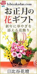 日比谷花壇‗お正月ギフト特集‗年賀‗フラワーギフト