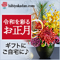 日比谷花壇 フラワーギフト お正月 お年賀 通販