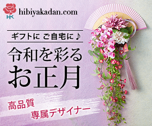 日比谷花壇_お正月ギフト2014_フラワーギフト