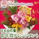 日比谷花壇 フラワーギフト お年賀