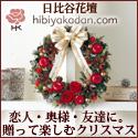 日比谷花壇 クリスマス フラワーギフト