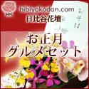 日比谷花壇 お年賀 フラワーギフト