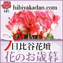 日比谷花壇 フラワーギフト お歳暮特集