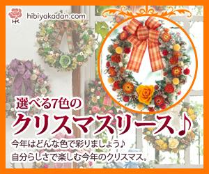 日比谷花壇 クリスマス リース