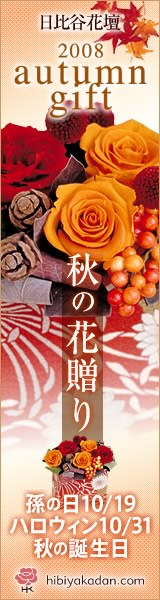 日比谷花壇 フラワーギフト 秋の花贈り