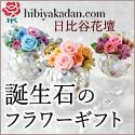 お誕生日に贈りたい誕生石シリーズ【日比谷花壇】