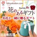 日比谷花壇 フラワーギフト 花のあるギフトセット