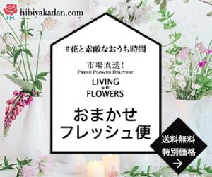 日比谷花壇_「save the flowers」フレッシュ便企画