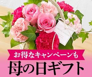 日比谷花壇_母の日_フラワーギフト