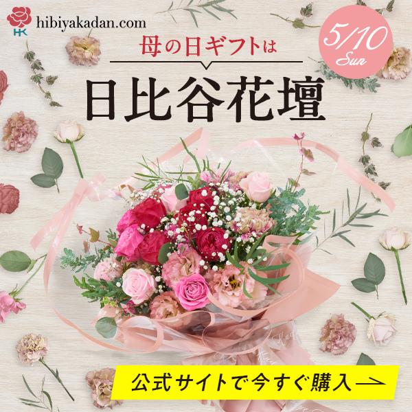 日比谷花壇_母の日特集