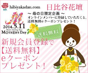 日比谷花壇_2014母の日ギフト_送料無料クーポンキャンペーン
