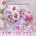 永遠に咲く魔法の花「プリザーブドフラワー」【日比谷花壇】