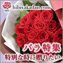 女性がもらいたい花No.1バラ特集【日比谷花壇】