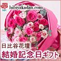 日比谷花壇 フラワーギフト 結婚記念日