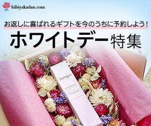 日比谷花壇_ホワイトデー特集
