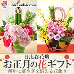 日比谷花壇_お正月特集_2016